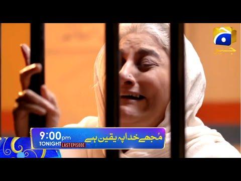 Mujhe Khuda Pay Yaqeen Hai Episode 83 Promo Teaser Feedback | geo entertainment tv live |Geo Tv live