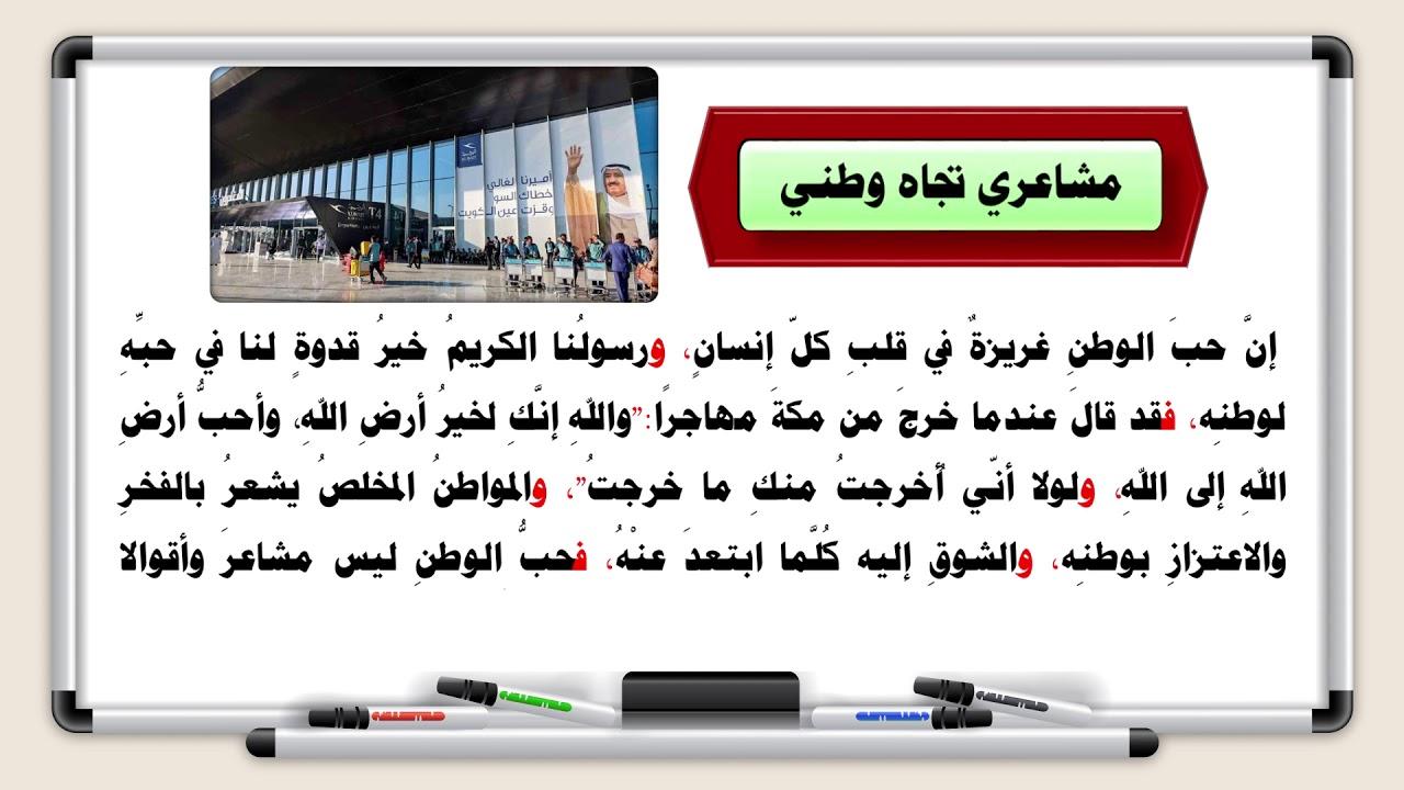 اللغة العربية الصف السادس الدرس الثامن عشر Youtube