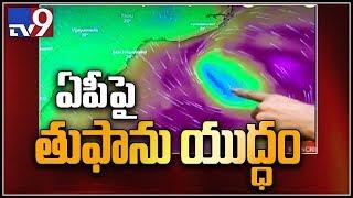 Phethai weakened slightly - Cyclone warning centre in Visakhapatnam - TV9