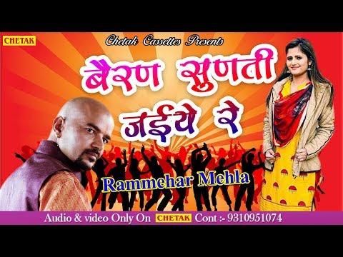 2018 का सबसे हिट गाना - बैरन सुनती जाईए रे  - Rammehar mehla  - New Haryanvi Songs 2018