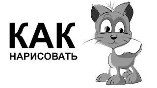 КАК НАРИСОВАТЬ КОШКУ поэтапно карандашом(Как нарисовать кошку поэтапно карандашом для начинающих за короткий промежуток времени. http://youtu.be/fK8lL9vOtDQ..., 2015-06-13T10:04:53.000Z)
