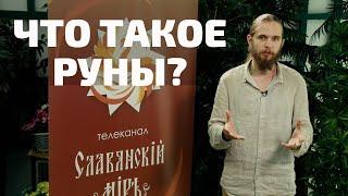 ЧТО ТАКОЕ РУНЫ? Андрей Ивашко