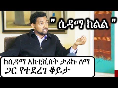 Ethiopia Delays Referendum On Creation Of New Independent