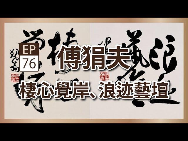 傅狷夫《棲心覺岸 浪跡藝壇》- 央廣x國立歷史博物館「聲動美術館」(第七十六集)