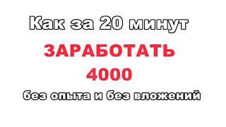 Как заработать 4000 рублей за 20 минут без вложений и опыта, по щелчку пальца...