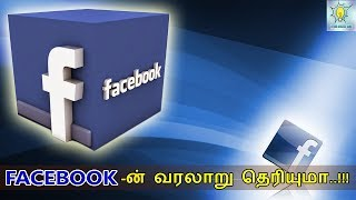 History of FACEBOOK in Tamil | தெரிந்து கொள்ளுங்கள் முகபுத்தகத்தின் வரலாற்றை???