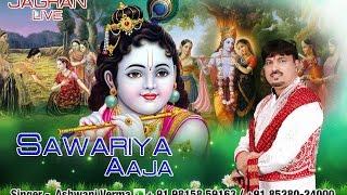 Sawariya  Aaja ➤ Ashwani verma Krishna Bhajan