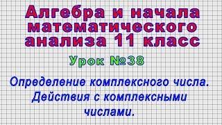 Алгебра 11 класс (Урок№38 - Определение комплексного числа. Действия с комплексными числами.)