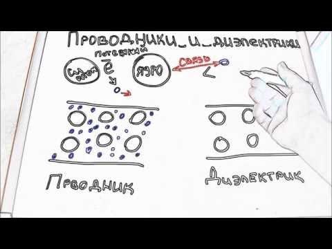 Проводники и диэлектрики (Урок по электронике №2)
