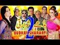 Budhay Shararti 2 | full HD Drama | Zafri Khan and Iftikhar Thakur | Full Stage Drama 2019
