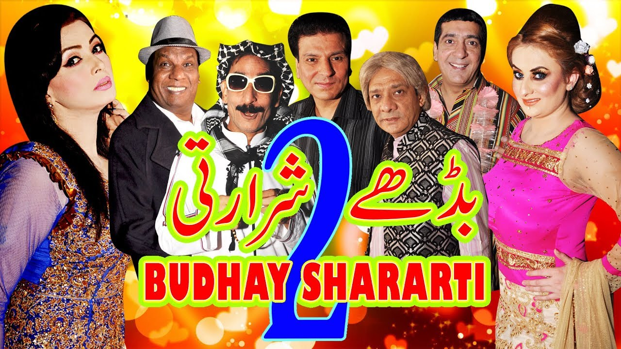 Budhay Shararti 2 | full HD Drama | Zafri Khan and Iftikhar Thakur | Full Stage Drama 2019