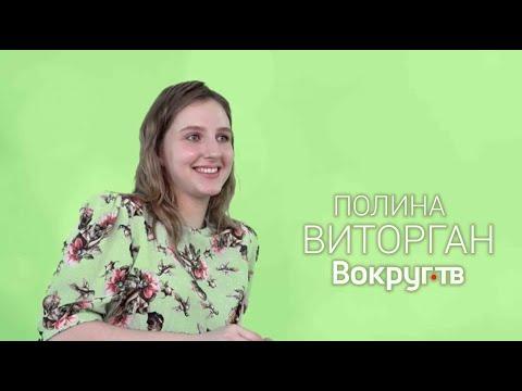 Полина ВИТОРГАН / Интервью ВОКРУГ ТВ