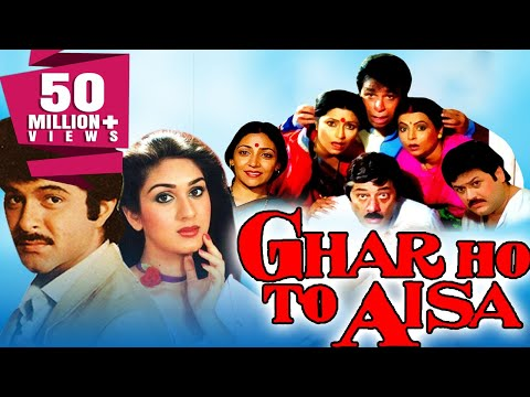 Ghar Ho Toh Aisa 1990  Full Hindi Movie  Anil Kapoor, Meenakshi Seshadri, Kader