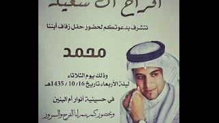 كوثريات  زواج من الذكره محمد آل سعيد 1435/10/16