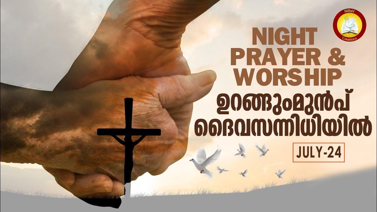 ഉറങ്ങും മുൻപ് ദൈവ സന്നിധിയിൽ # Night Prayer and Worship # Rathri Japam 24th of July 2021