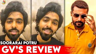 நான் படம் பார்த்துட்டு தான் சொல்ற : G.V. Prakash About Soorarai Pottru | Suriya, Sudha Kongara