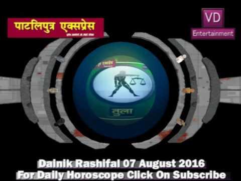 Daily Horoscope Dainik Rashifal 07 August 2016