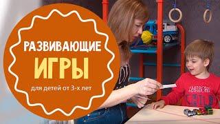 Развивающие игры для детей 3-5 лет. Часть 1