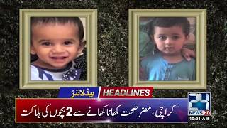 News Headlines | 10:00 AM | 19 Dec 2018 | 24 News HD