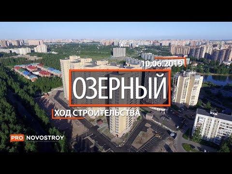 """ЖК """"Озерный """" [Ход строительства от 10.06.2019]"""