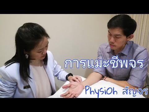 PhysiOh สัญจร ep.9 : การแมะชีพจร