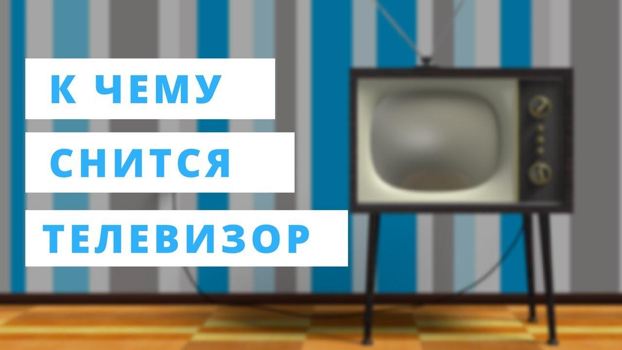 К чему снится телевизор