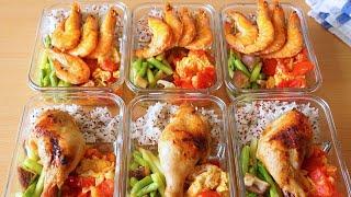 1小時準備6個便當,檸檬胡椒鮮蝦/雞腿便當|備餐Ep.20