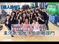 【東洋大学女子長距離部門編】大学女子駅伝応援プロジェクト!【個人】