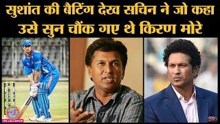MS Dhoni Movie की तैयारी के दौरान Sachin Tendulkar ने Sushant Singh Rajput को Batting करते देखा था
