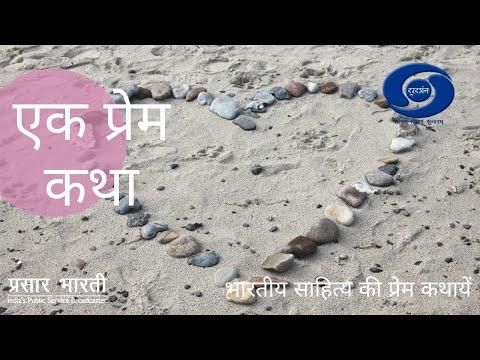 Ek Prem Katha - MEHERBANON KE GHAR KE BAHAR  Ep# 15