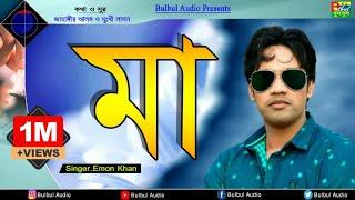 Emon Khan - Maa | Buker Maje Dukher Nodhi | Bulbul Audio | Official Audio Song