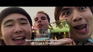 ЗУБРАЧКИТЕ :: Booksmart (2019) - трейлър на български език