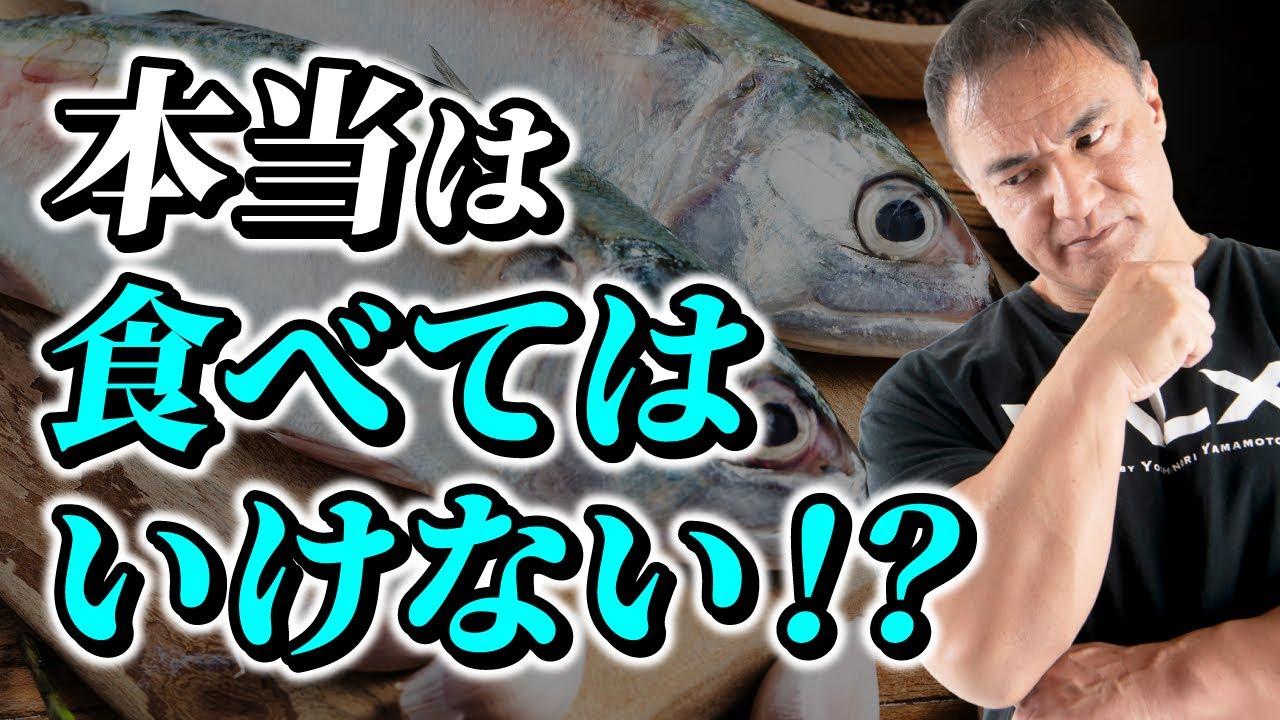 知らないで食べると大変なことに!本当は食べない方がいい魚とは【要注意】