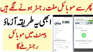 How to Send Email For PTA Free Imei Registration? | PTA New Policy for MOBILE phones Full Explain
