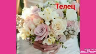 Какой ты свадебный букет  по знаку зодиака ?