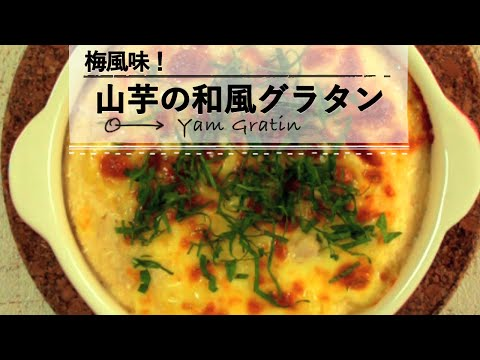 梅風味山芋の和風グラタン C CHANNELレシピ
