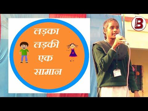 लड़कों की तरह लड़की भी       Hindi kavita on beti