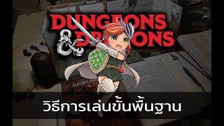 สอนพื้นฐาน Dungeons & Dragons Tabletop Roleplaying Game! + การอ่าน ...