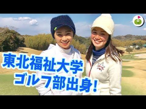 美人レッスンプロの大堀貴子さんとラウンドしてきました!