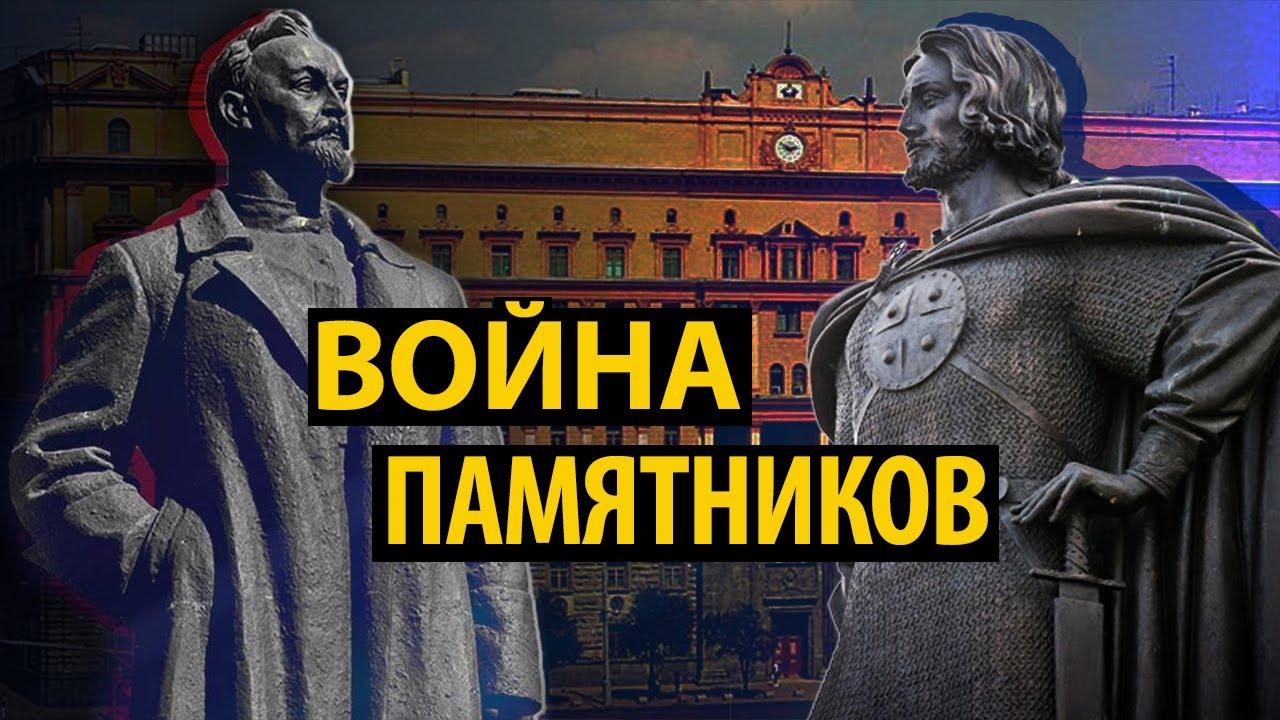 Дзержинский против Невского: что скрывают за опросом