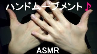 ASMR ハンドムーブメントと音フェチ Hand Movement with Tapping Sounds thumbnail