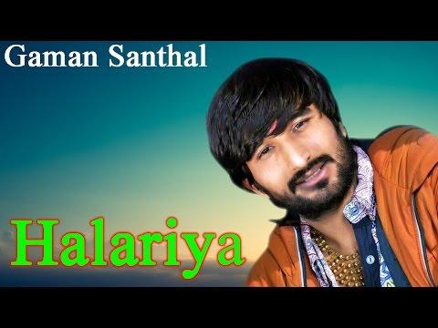 Gaman Santhal Halariya | Gaman Santhal Ragadi