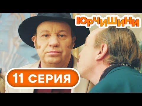 Сериал Юрчишины - Криминальное прошлое 🤣 - 1 сезон - 11 серия | Угарная КОМЕДИЯ 2019