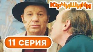 Сериал Юрчишины - Криминальное прошлое