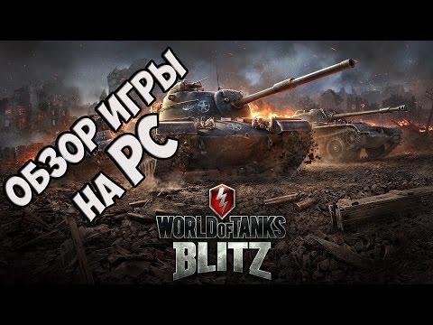 World of Tanks BLITZ. Обзор игры (PC). Релиз в Steam