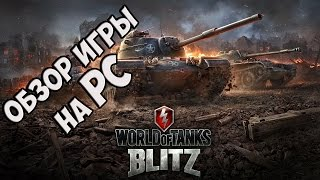 world of Tanks BLITZ. Обзор игры (PC). Релиз в Steam