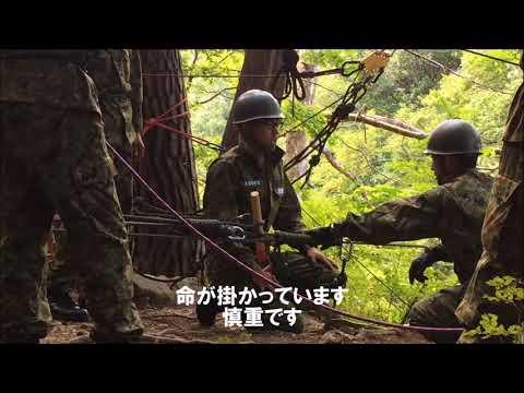 陸上自衛隊 第6師団 レンジャー訓練 2017