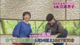 土曜あさ7時30分 『サワコの朝』 6月24日のゲストは、女優・江波杏子。 ...