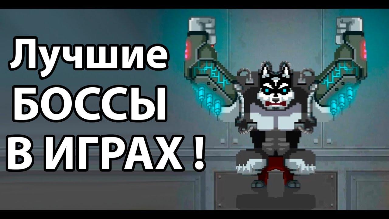 Лучшие БОССЫ в играх !