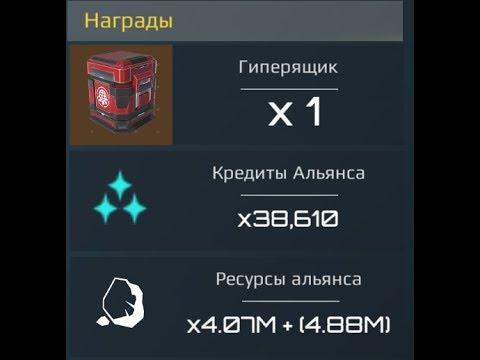 Кредиты альянса Nova Empire